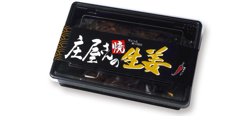 庄屋さんの焼き生姜