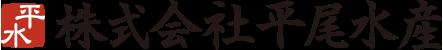 株式会社平尾水産
