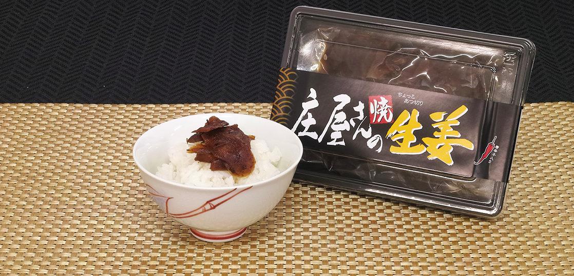 庄屋さんの焼生姜