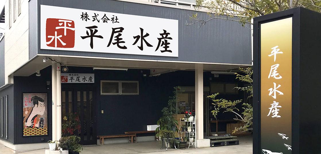 株式会社平尾水産社屋