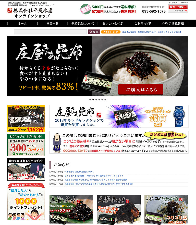 平尾水産のオンラインショップ